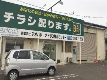 ポスティングバイトスタッフ大募集!福島市